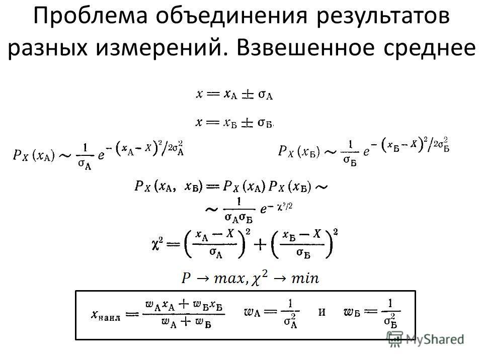 Проблема объединения результатов разных измерений. Взвешенное среднее