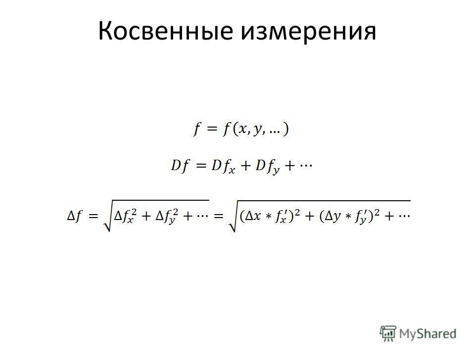 Косвенные измерения