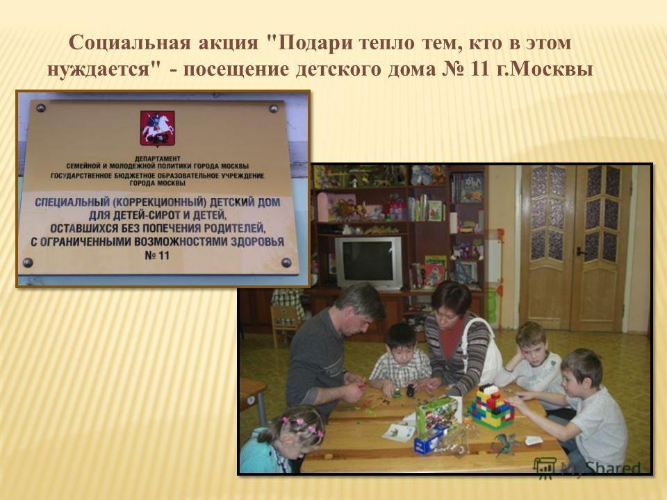 Социальная акция Подари тепло тем, кто в этом нуждается - посещение детского дома 11 г.Москвы