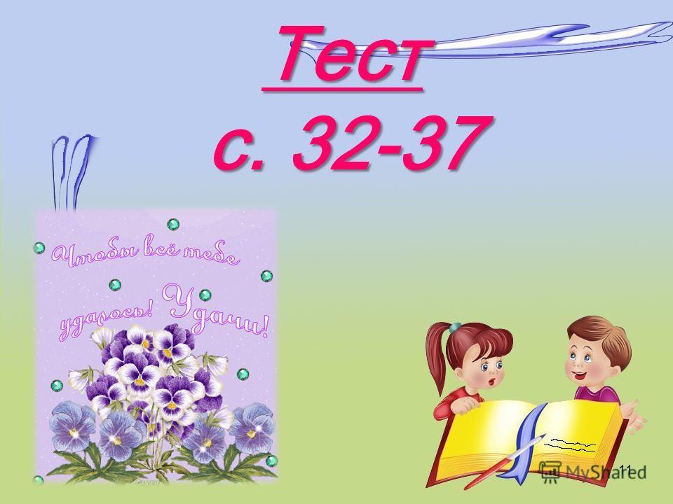 Тест с. 32-37 11