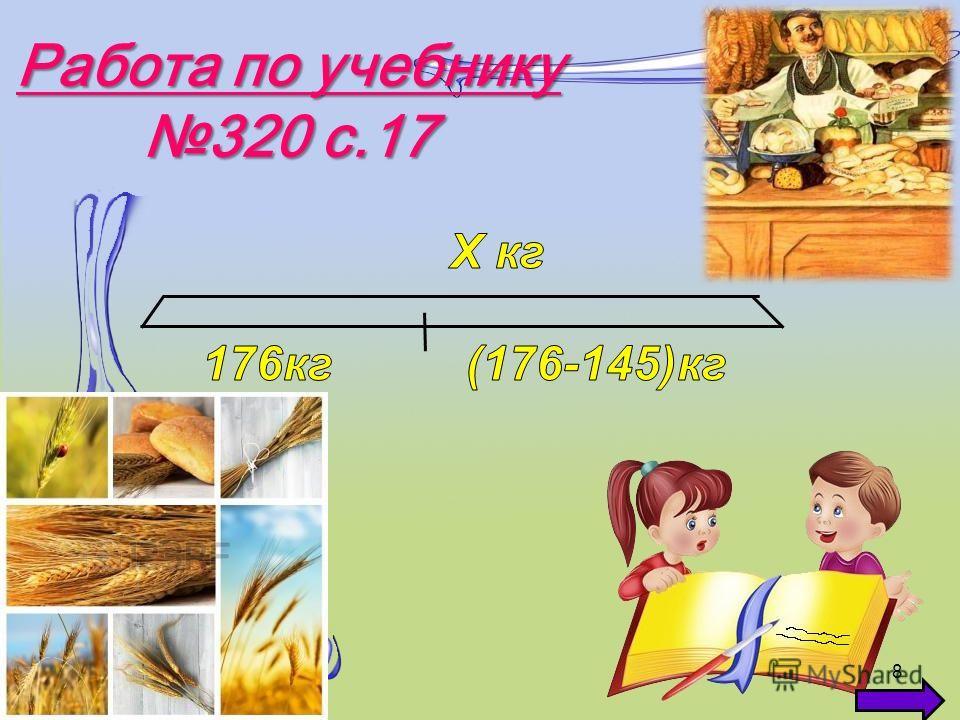 8 Работа по учебнику 320 с.17