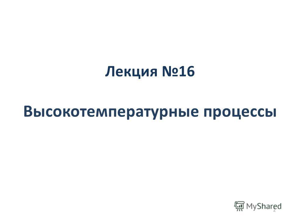 Лекция 16 Высокотемпературные процессы 2