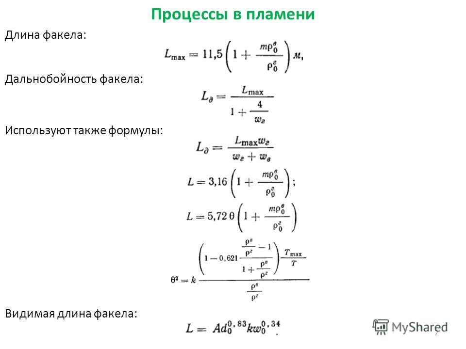 7 Процессы в пламени Длина факела: Дальнобойность факела: Используют также формулы: Видимая длина факела: