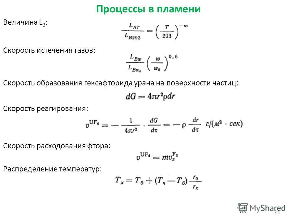 21 Процессы в пламени Величина L B : Скорость истечения газов: Скорость образования гексафторида урана на поверхности частиц: Скорость расходования фтора: Скорость реагирования: Распределение температур: