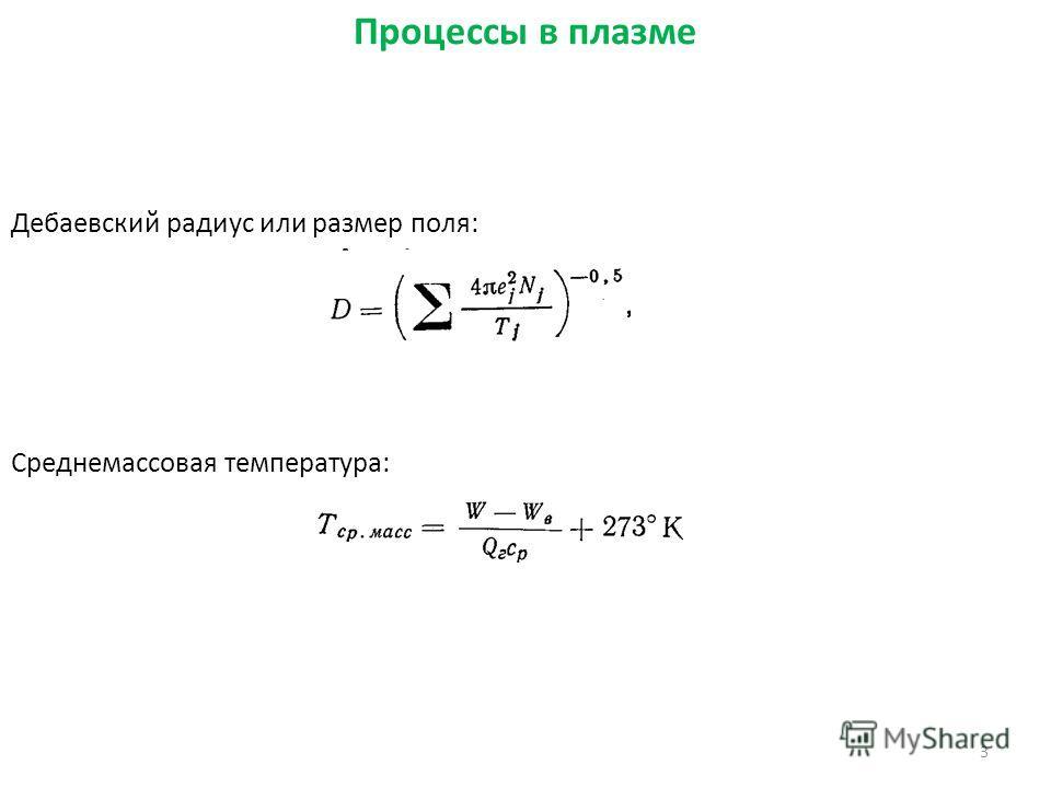 3 Процессы в плазме Дебаевский радиус или размер поля: Среднемассовая температура: