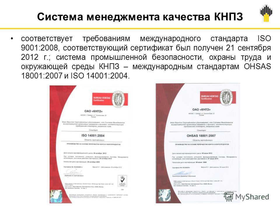 Система менеджмента качества КНПЗ соответствует требованиям международного стандарта ISO 9001:2008, соответствующий сертификат был получен 21 сентября 2012 г.; система промышленной безопасности, охраны труда и окружающей среды КНПЗ – международным ст