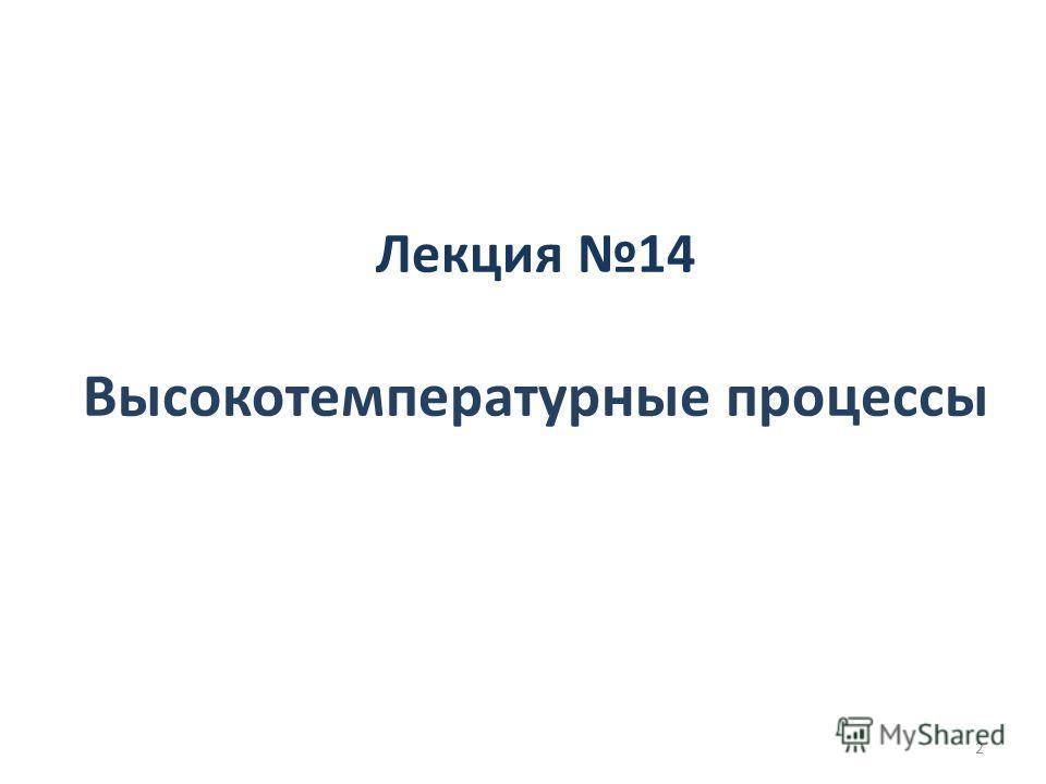 Лекция 14 Высокотемпературные процессы 2