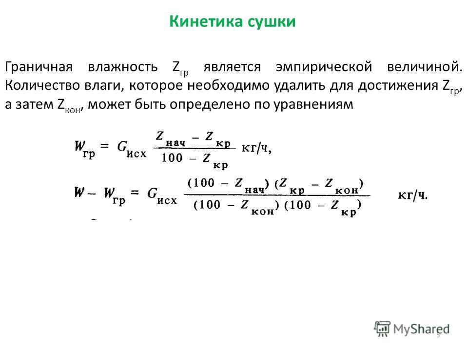 5 Граничная влажность Z гр является эмпирической величиной. Количество влаги, которое необходимо удалить для достижения Z гр, а затем Z кон, может быть определено по уравнениям