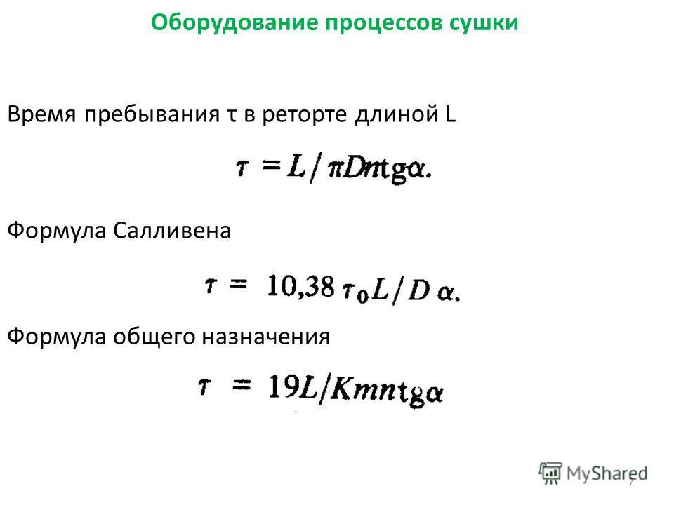 Оборудование процессов сушки 7 Время пребывания τ в реторте длиной L Формула Салливена Формула общего назначения