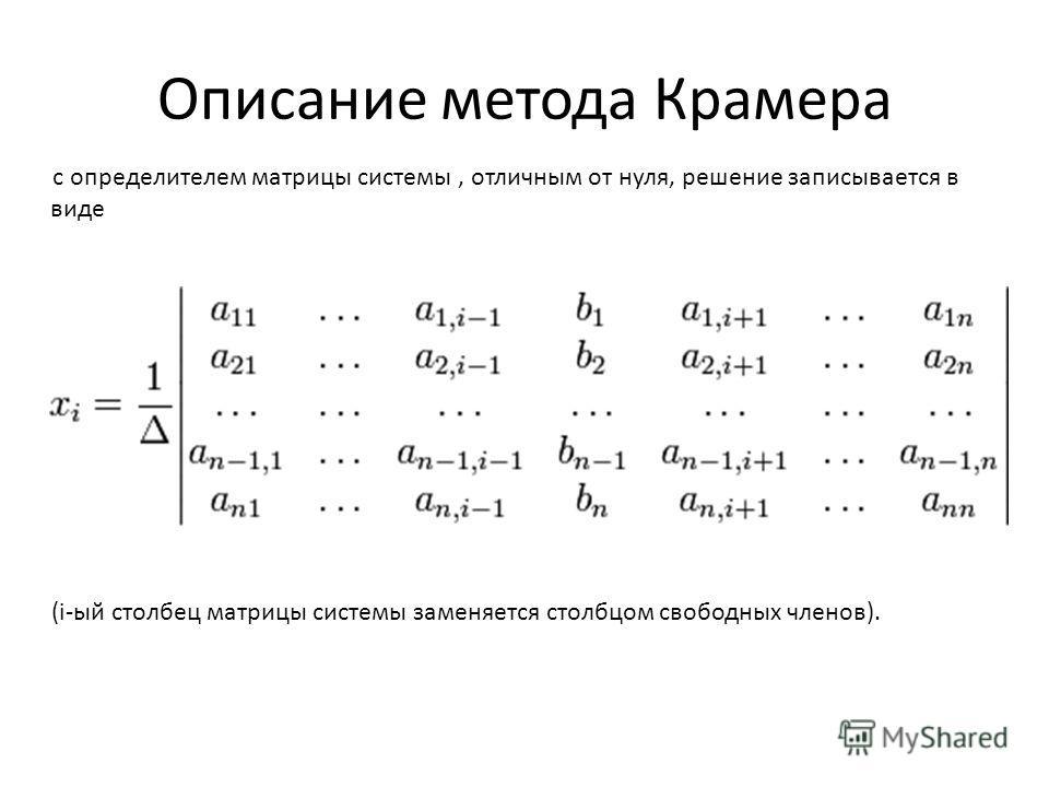 Описание метода Крамера с определителем матрицы системы, отличным от нуля, решение записывается в виде (i-ый столбец матрицы системы заменяется столбцом свободных членов).