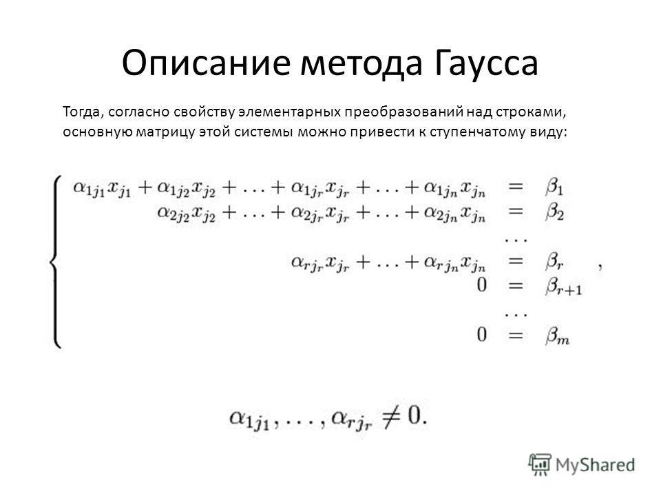 Описание метода Гаусса Тогда, согласно свойству элементарных преобразований над строками, основную матрицу этой системы можно привести к ступенчатому виду:
