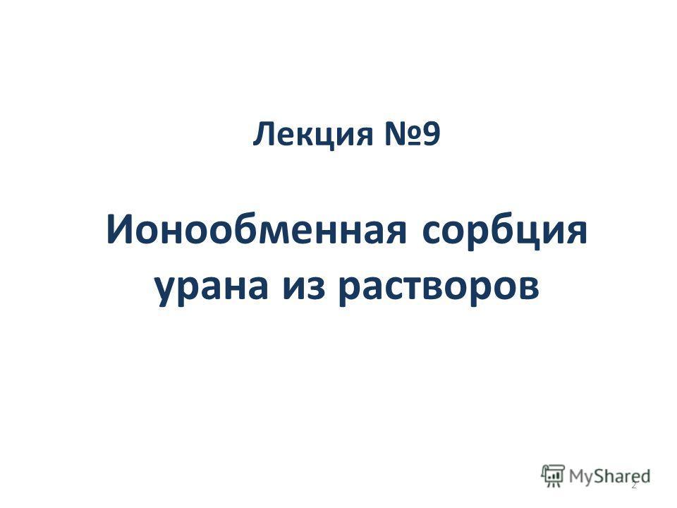 Лекция 9 Ионообменная сорбция урана из растворов 2