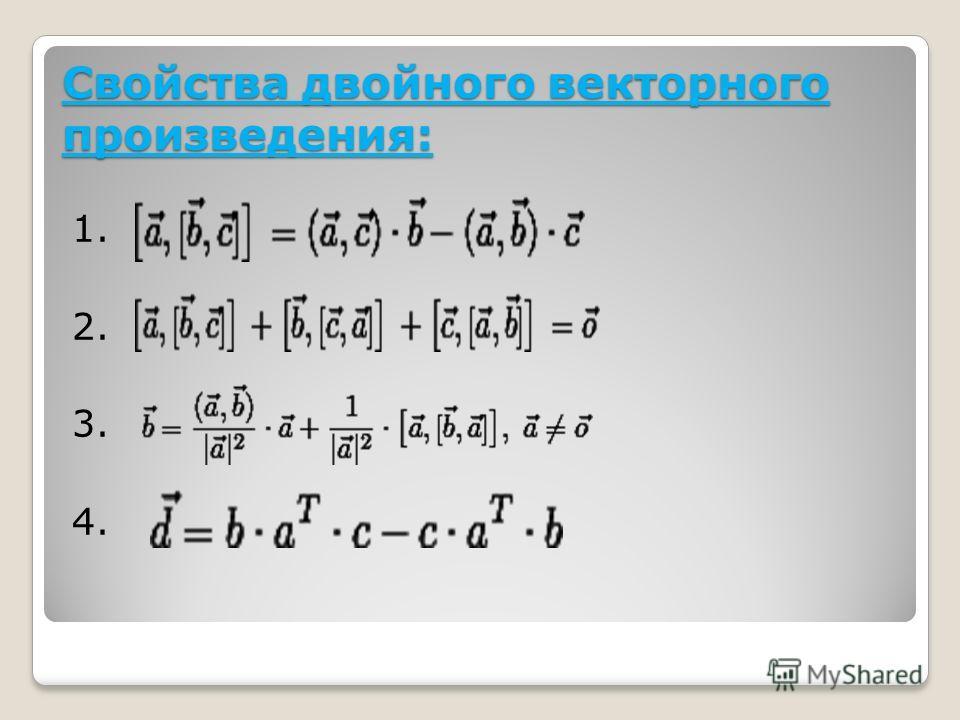 Свойства двойного векторного произведения: 1. 2. 3. 4.