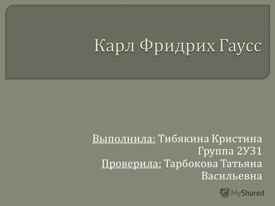 Выполнила : Тибякина Кристина Группа 2 У 31 Проверила : Тарбокова Татьяна Васильевна