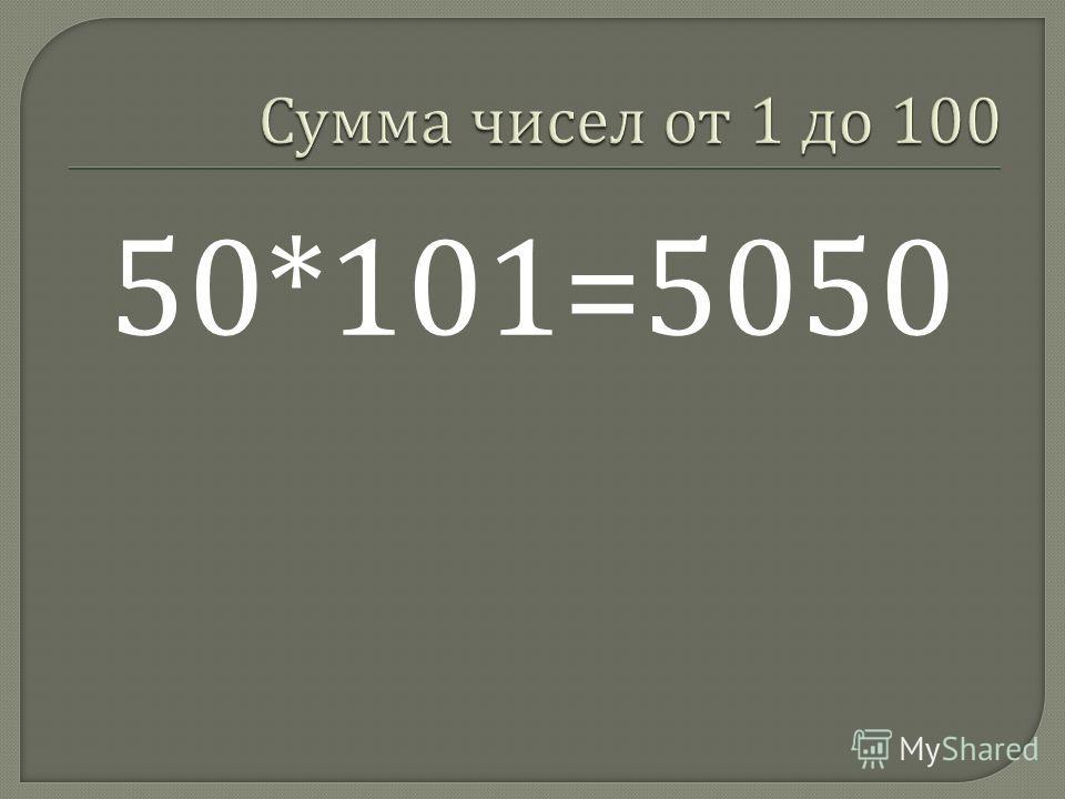 50*101=5050