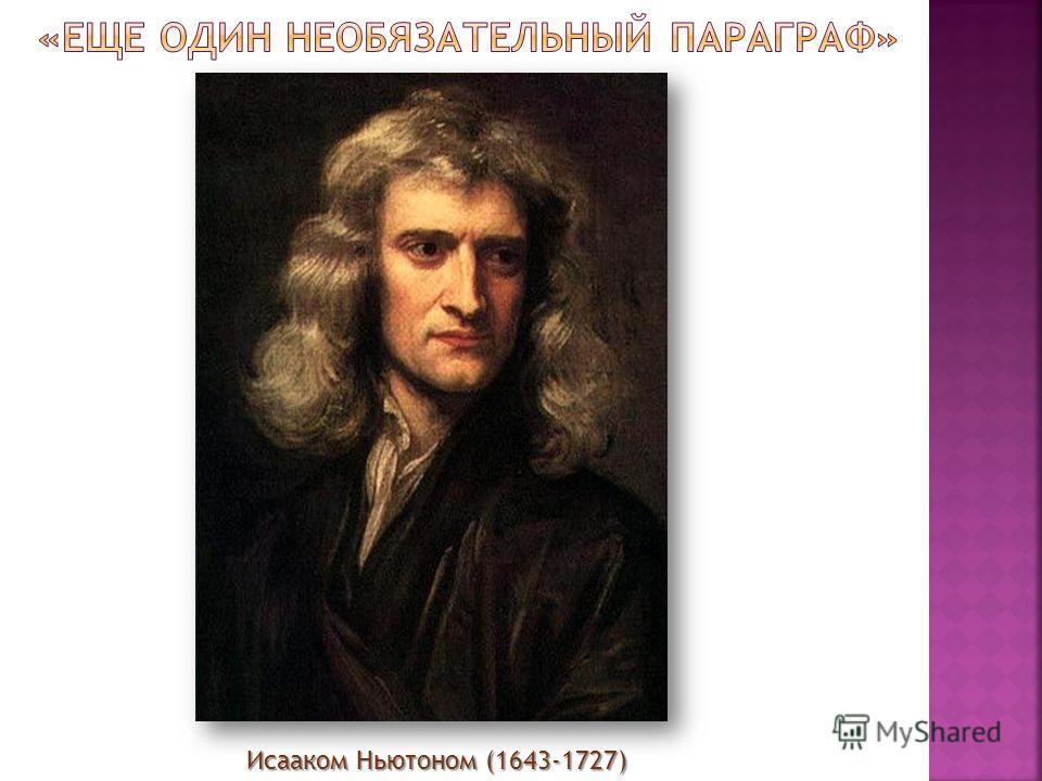 Исааком Ньютоном (1643-1727)