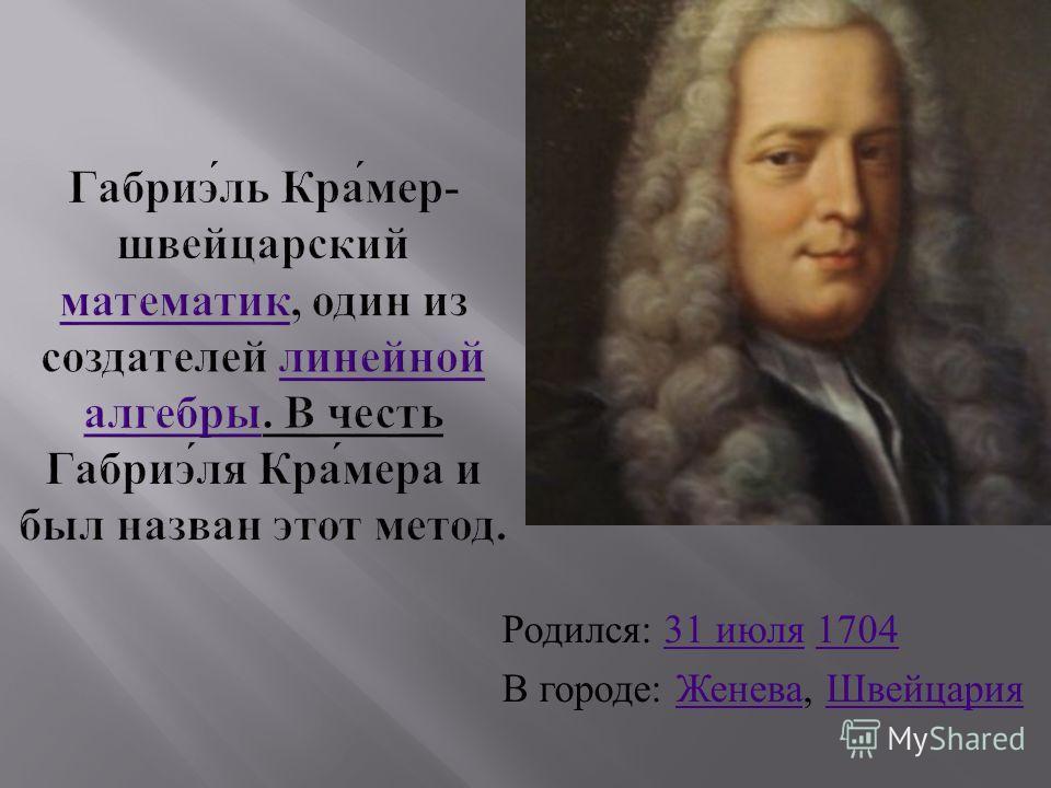 Родился : 31 июля 170431 июля1704 В городе : Женева, Швейцария Женева Швейцария