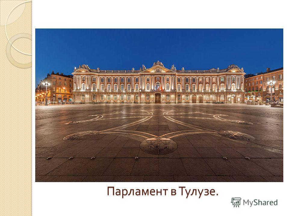 Парламент в Тулузе.