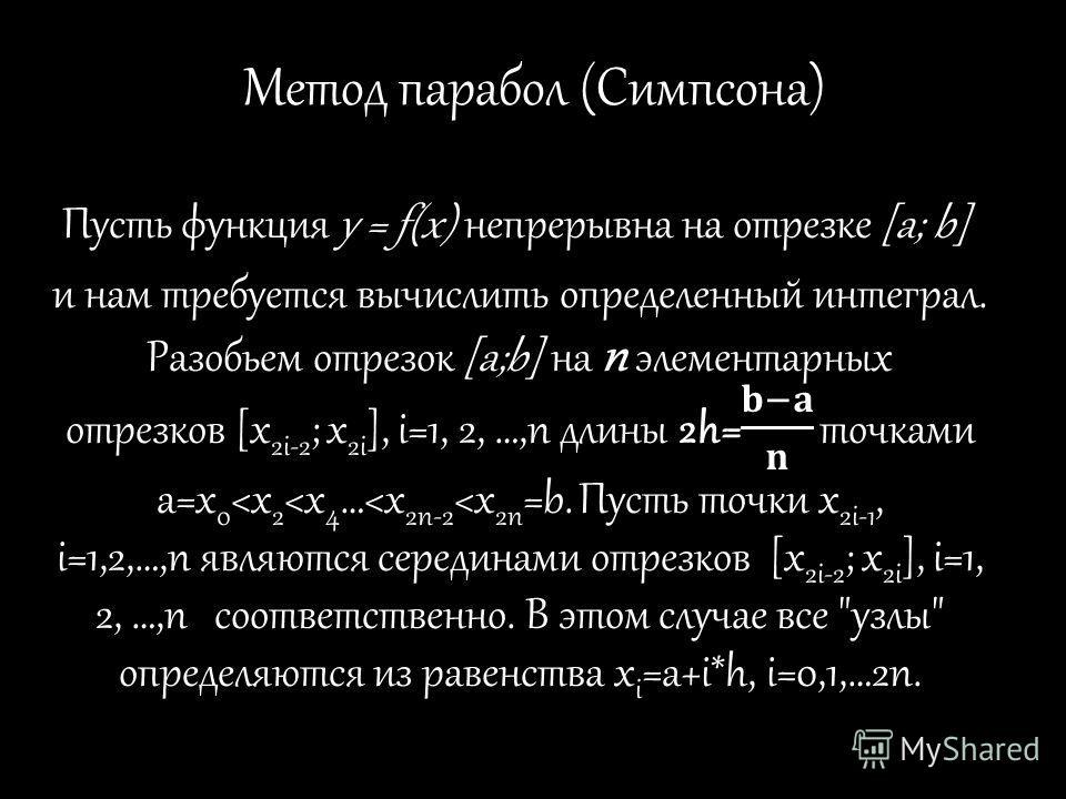 Метод парабол (Симпсона)