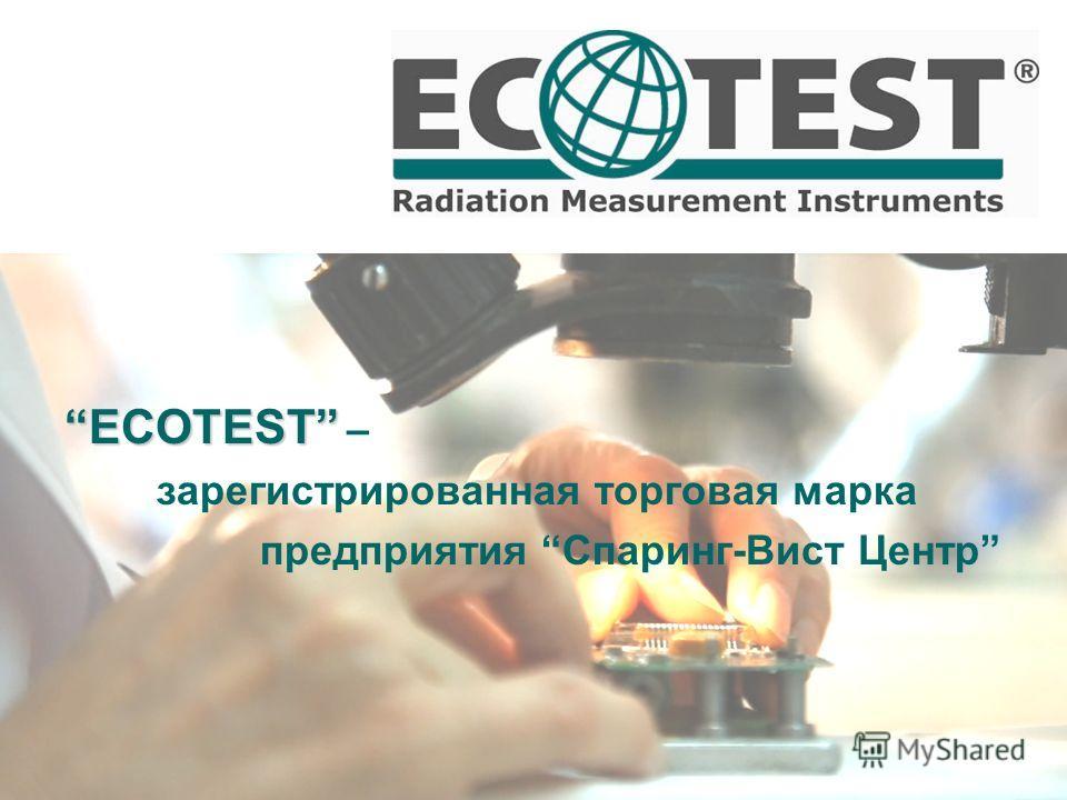ECOTEST ECOTEST – зарегистрированная торговая марка предприятия Спаринг-Вист Центр
