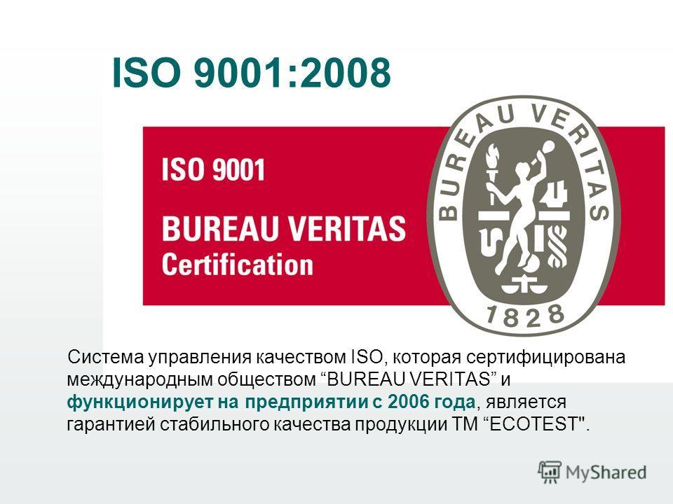 ISO 9001:2008 Система управления качеством ISO, которая сертифицирована международным обществом BUREAU VERITAS и функционирует на предприятии с 2006 года, является гарантией стабильного качества продукции ТМ ECOTEST.