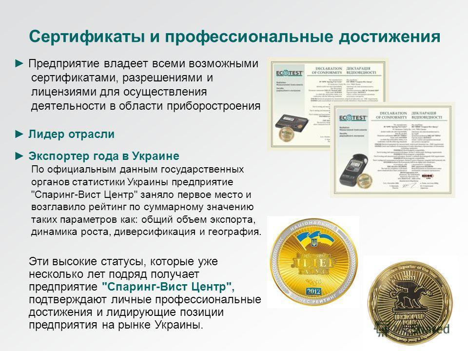 Сертификаты и профессиональные достижения Предприятие владеет всеми возможными сертификатами, разрешениями и лицензиями для осуществления деятельности в области приборостроения Лидер отрасли Экспортер года в Украине По официальным данным государствен