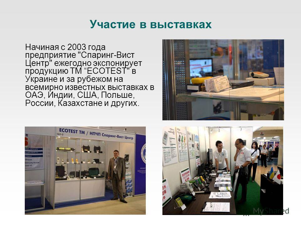 Участие в выставках Начиная с 2003 года предприятие Спаринг-Вист Центр ежегодно экспонирует продукцию ТМ ECOTEST в Украине и за рубежом на всемирно известных выставках в ОАЭ, Индии, США, Польше, России, Казахстане и других.