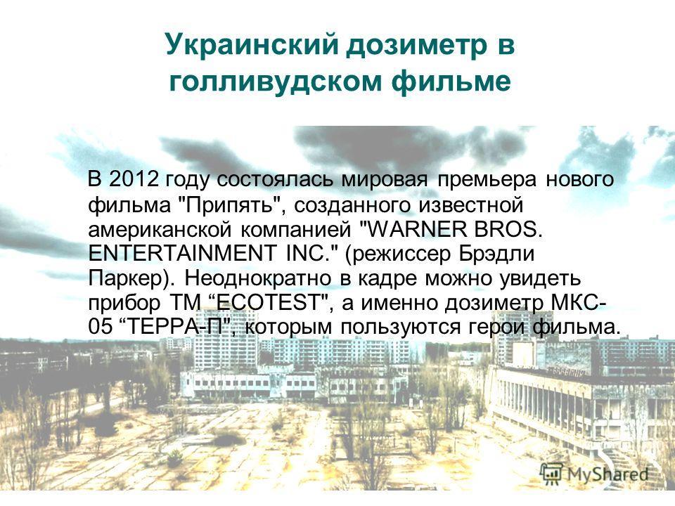 Украинский дозиметр в голливудском фильме В 2012 году состоялась мировая премьера нового фильма