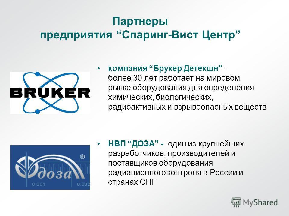 Партнеры предприятия Спаринг-Вист Центр компания Брукер Детекшн - более 30 лет работает на мировом рынке оборудования для определения химических, биологических, радиоактивных и взрывоопасных веществ НВП ДОЗА - один из крупнейших разработчиков, произв