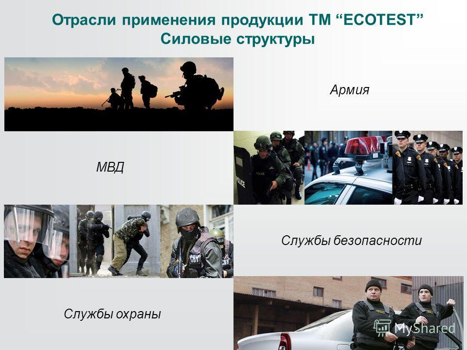 Отрасли применения продукции ТМ ECOTEST Силовые структуры Армия МВД Службы безопасности Службы охраны