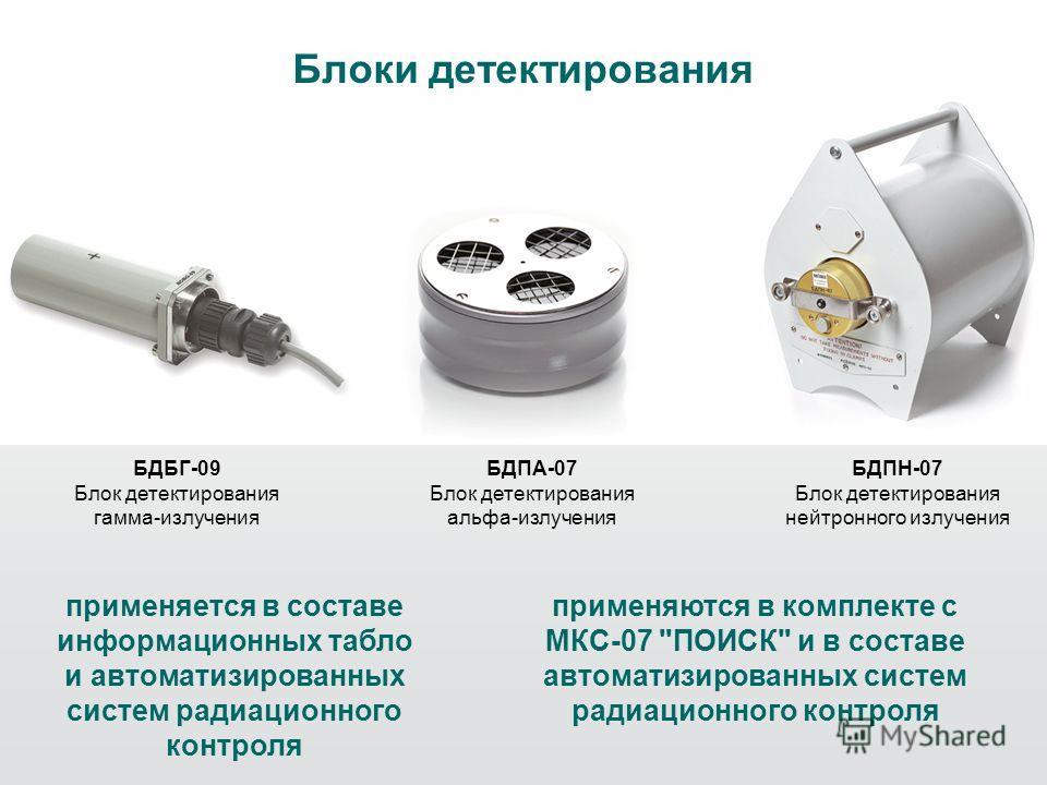 Блоки детектирования применяются в комплекте с МКС-07