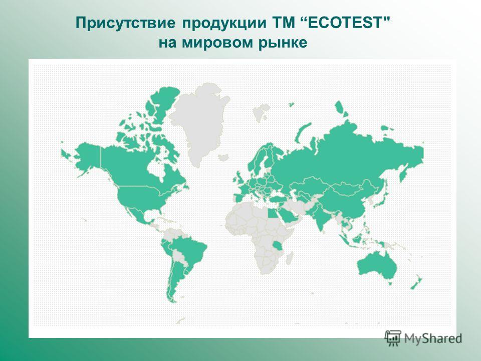 Присутствие продукции ТМ ECOTEST на мировом рынке