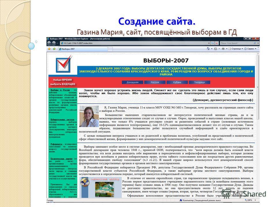 Создание сайта. Газина Мария, сайт, посвящённый выборам в ГД