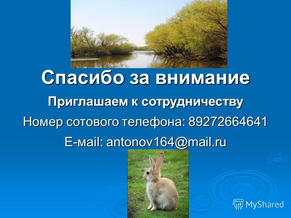 Приглашаем к сотрудничеству Номер сотового телефона: 89272664641 Е-маil: antonov164@mail.ru
