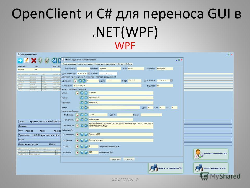 OpenClient и С# для переноса GUI в.NET(WPF) WPF ООО МАКС-К