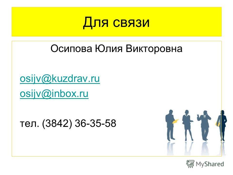 Для связи Осипова Юлия Викторовна osijv@kuzdrav.ru osijv@inbox.ru тел. (3842) 36-35-58
