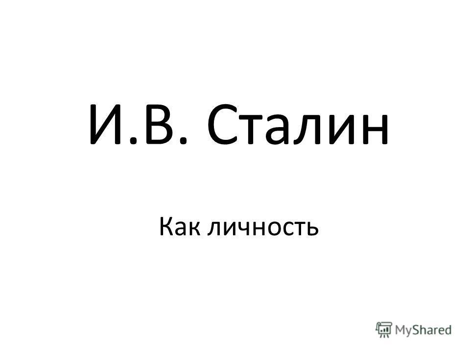 И.В. Сталин Как личность
