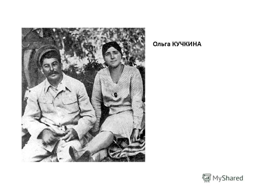 Ольга КУЧКИНА