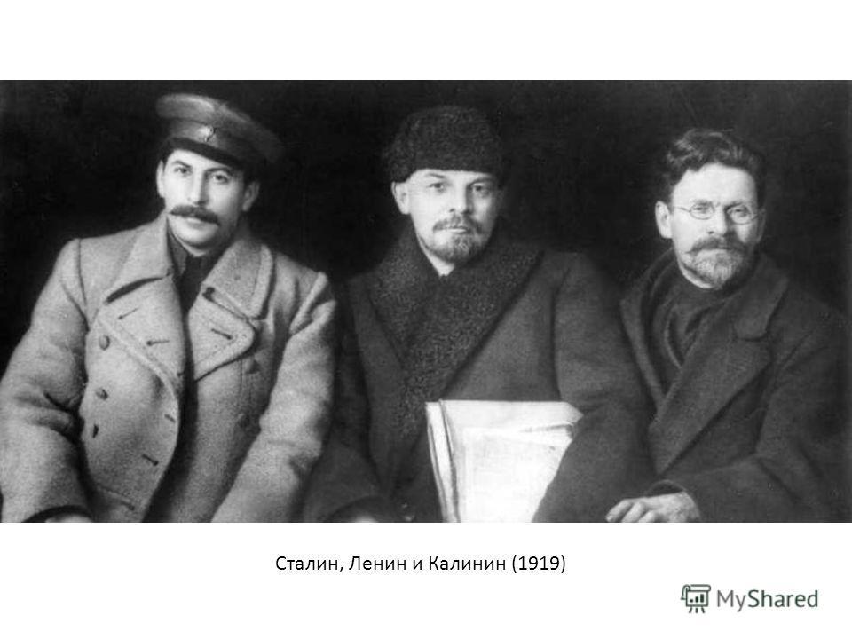 Сталин, Ленин и Калинин (1919)