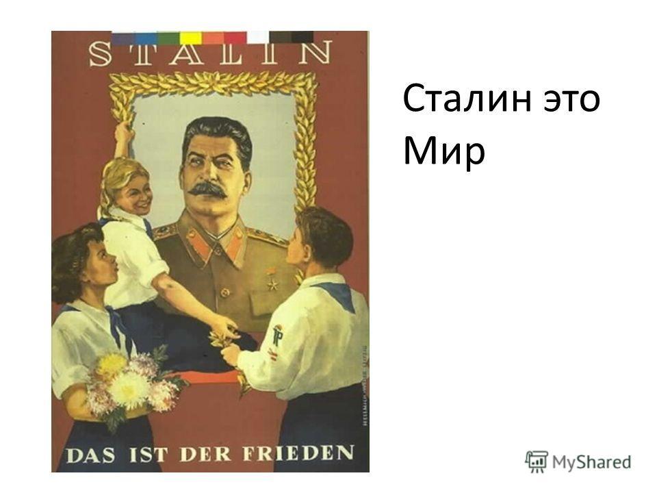 Сталин это Мир