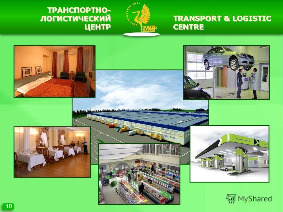 10 TRANSPORT & LOGISTIC CENTRE ТРАНСПОРТНО-ЛОГИСТИЧЕСКИЙЦЕНТР