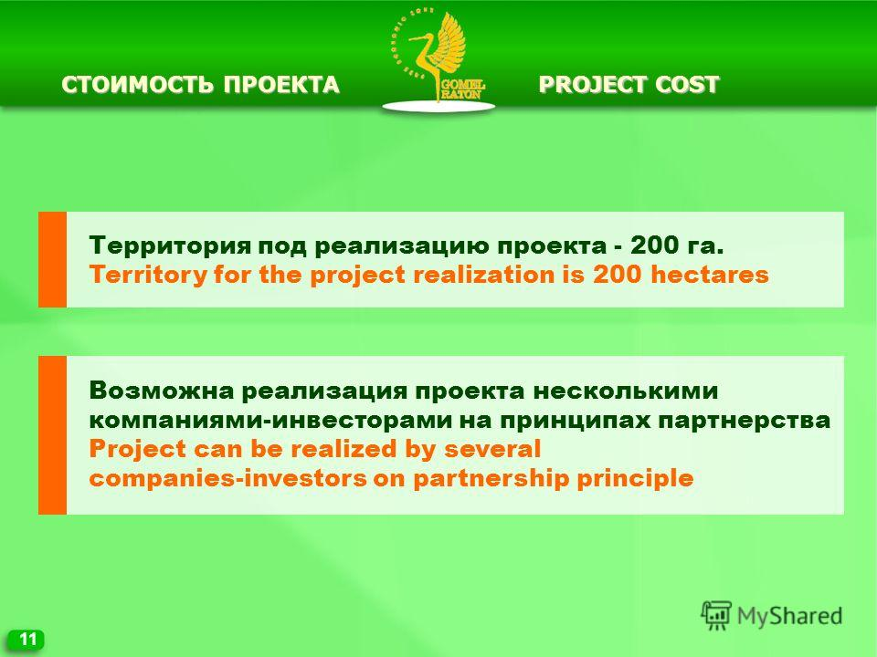 1 PROJECT COST Территория под реализацию проекта - 200 га. Territory for the project realization is 200 hectares Возможна реализация проекта несколькими компаниями-инвесторами на принципах партнерства Project can be realized by several companies-inve