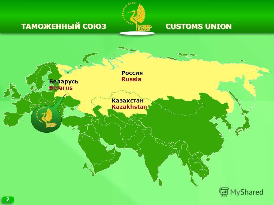 2 Беларусь Belarus Россия Russia Казахстан Kazakhstan CUSTOMS UNION ТАМОЖЕННЫЙ СОЮЗ