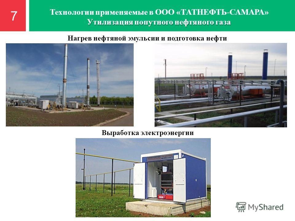 7 Технологии применяемые в ООО «ТАТНЕФТЬ-САМАРА» Утилизация попутного нефтяного газа Нагрев нефтяной эмульсии и подготовка нефти Выработка электроэнергии