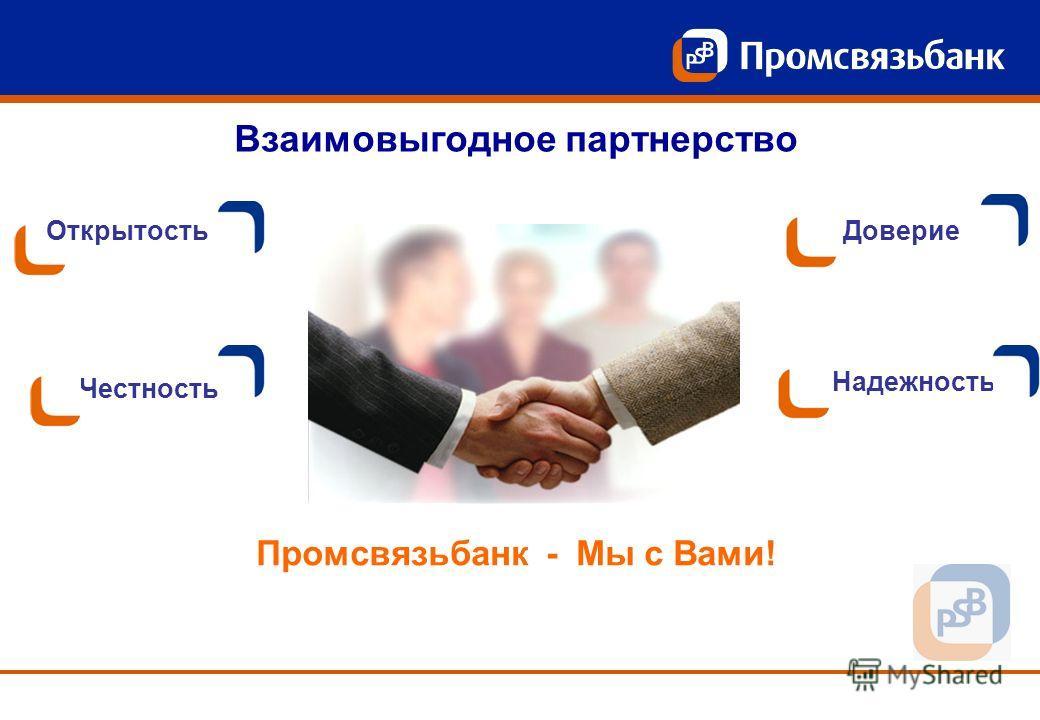 Взаимовыгодное партнерство Открытость Честность Доверие Надежность Промсвязьбанк - Мы с Вами!