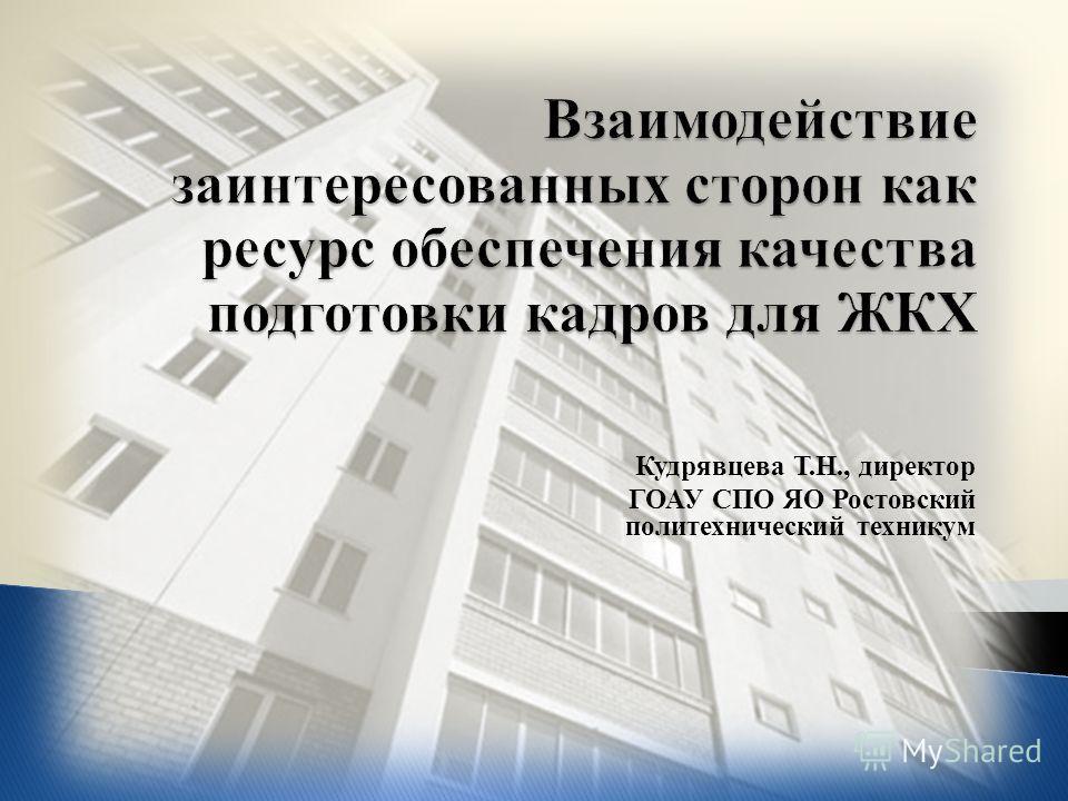 Кудрявцева Т.Н., директор ГОАУ СПО ЯО Ростовский политехнический техникум