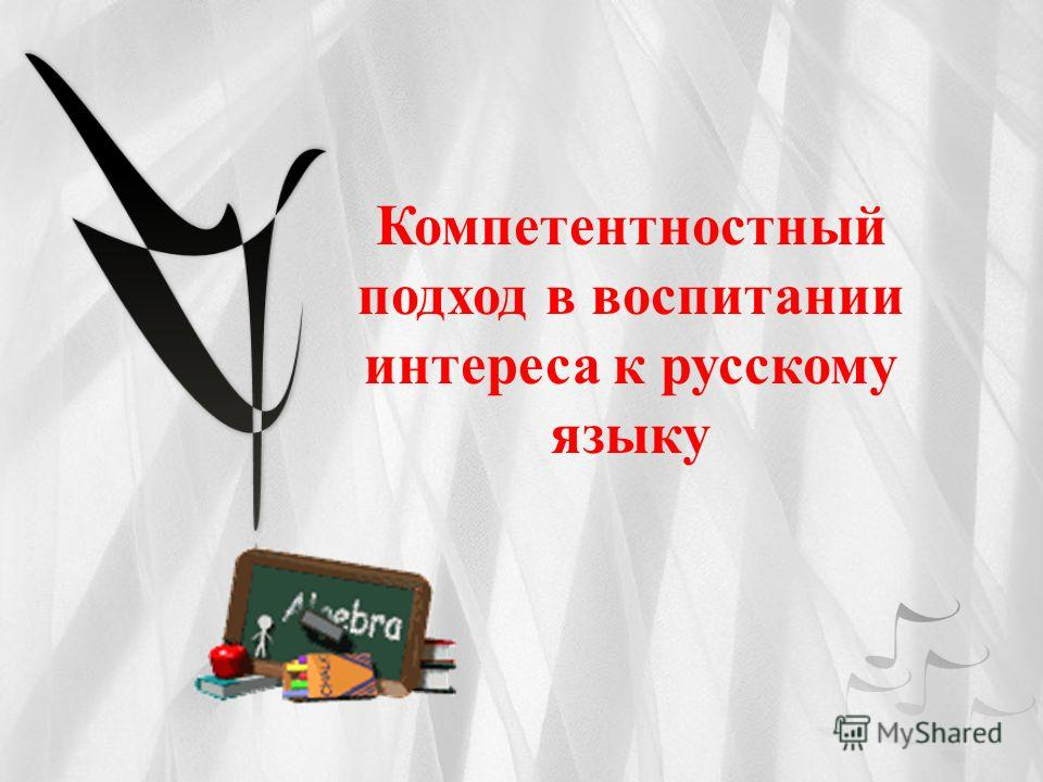 Компетентностный подход в воспитании интереса к русскому языку