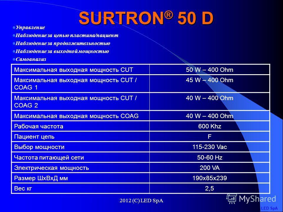 2012(C) LED SpA SURTRON 50 D радиочастотный электрохирургический аппарат, который применяется в «малых» операциях. SURTRON 50 D благодаря выбору функций облегчает резание, резание- коагуляцию (CUT 1 - CUT 2) и делает возможным коагуляцию. Микроконтро