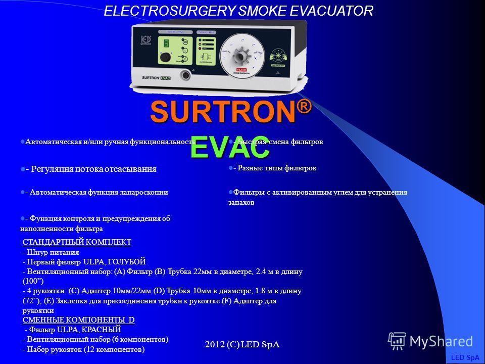 2012 (C) LED SpA SURTRON ® EVAC SURTRON EVAC является отсосной и фильтрующей установкой для испарений и газов, вырабатывающихся в процессе хирургических процедур. Газы, вырабатывающихся в процессе хирургических процедур, имеют неприятный, сильный и у