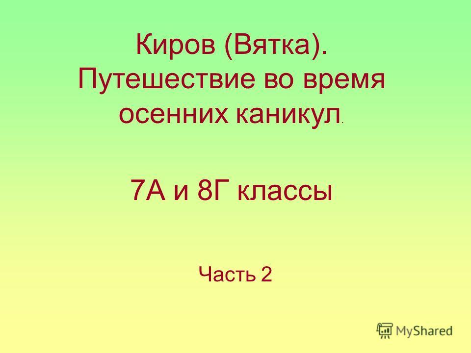 Часть 2 Киров (Вятка). Путешествие во время осенних каникул. 7А и 8Г классы